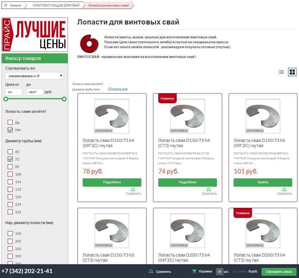 Фильтр по товарам в каталоге ВИНТОСВАЙ