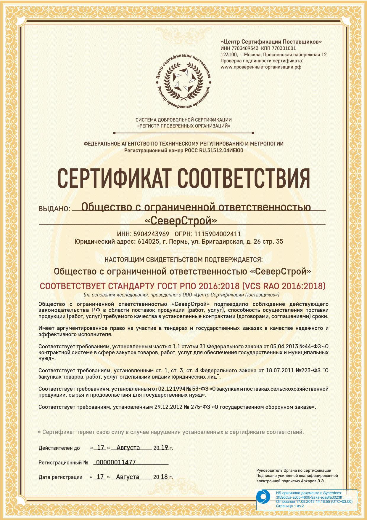 СеверСтрой Регистр Проверенных Организаций лист 1