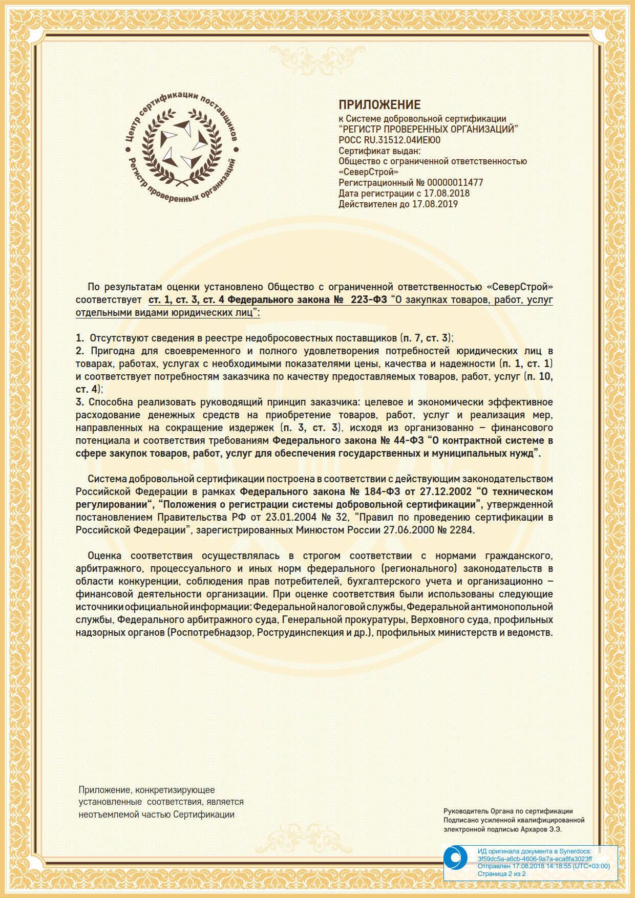 СеверСтрой (Винтосвай) в Регистре Проверенных Организаций (РПО)