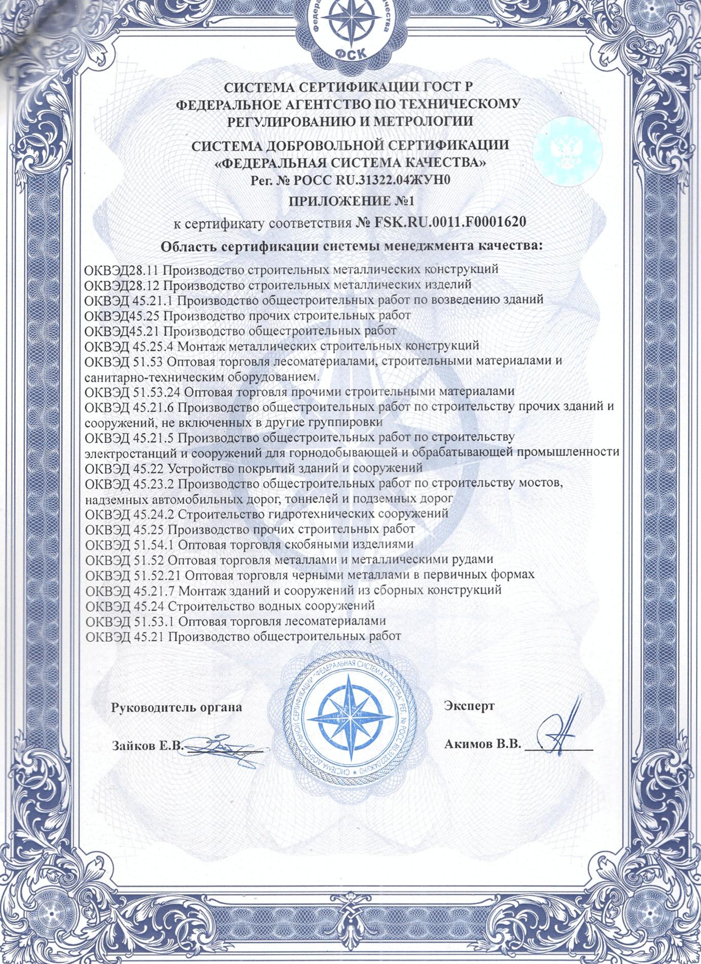 Сертификат соответствия iso9001-2