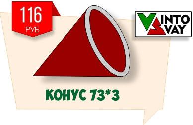 Конус сварной для винтовой сваи цена 103 рубля купить с доставкой