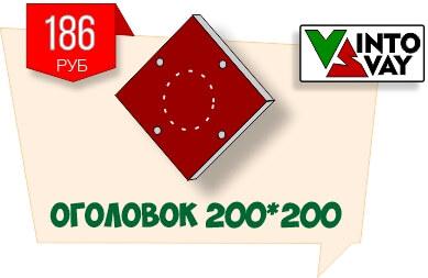 Оголовок платина площадка для винтовой сваи цена 143 рубля